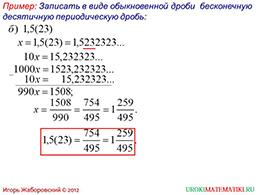 """Презентация """"Рациональные числа как бесконечные десятичные периодические дроби """" слайд 5"""