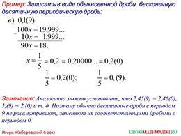 """Презентация """"Рациональные числа как бесконечные десятичные периодические дроби """" слайд 6"""