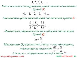 """Презентация """"Рациональные числа. Некоторые символы математического языка"""" слайд 2"""