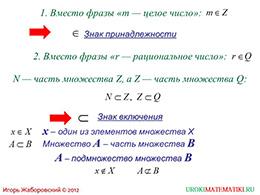 """Презентация """"Рациональные числа. Некоторые символы математического языка"""" слайд 3"""