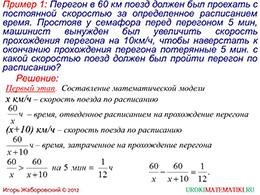 """Презентация """"Рациональные уравнения как математические модели реальных ситуаций часть 1"""" слайд 2"""