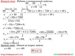 """Презентация """"Рациональные уравнения как математические модели реальных ситуаций часть 1"""" слайд 3"""