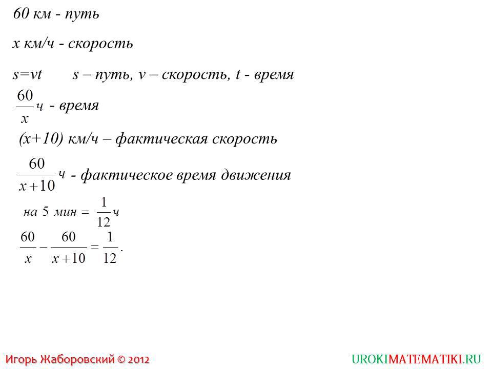 """Презентация """"Рациональные уравнения как математические модели реальных ситуаций часть 1"""" слайд 4"""