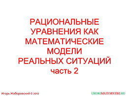 """Презентация """"Рациональные уравнения как математические модели реальных ситуаций часть 2"""" слайд 1"""