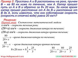"""Презентация """"Рациональные уравнения как математические модели реальных ситуаций часть 2"""" слайд 2"""