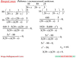 """Презентация """"Рациональные уравнения как математические модели реальных ситуаций часть 2"""" слайд 3"""