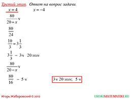 """Презентация """"Рациональные уравнения как математические модели реальных ситуаций часть 2"""" слайд 4"""