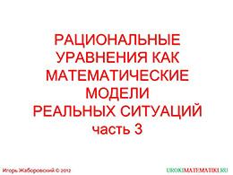 """Презентация """"Рациональные уравнения как математические модели реальных ситуаций часть 3"""" слайд 1"""