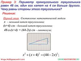 """Презентация """"Рациональные уравнения как математические модели реальных ситуаций часть 3"""" слайд 2"""