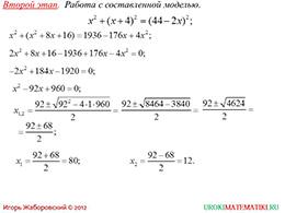 """Презентация """"Рациональные уравнения как математические модели реальных ситуаций часть 3"""" слайд 3"""
