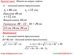 """Презентация """"Рациональные уравнения как математические модели реальных ситуаций часть 3"""" слайд 4"""