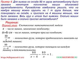 """Презентация """"Рациональные уравнения как математические модели реальных ситуаций часть 3"""" слайд 5"""