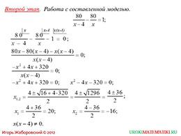 """Презентация """"Рациональные уравнения как математические модели реальных ситуаций часть 3"""" слайд 6"""