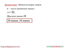 """Презентация """"Рациональные уравнения как математические модели реальных ситуаций часть 3"""" слайд 7"""