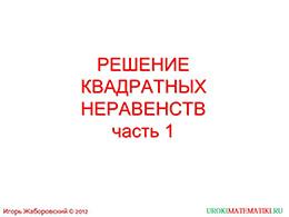 """Презентация """"Решение квадратных неравенств. Часть 1"""" слайд 1"""