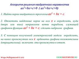 """Презентация """"Решение квадратных неравенств. Часть 1"""" слайд 5"""