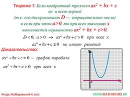 """Презентация """"Решение квадратных неравенств. Часть 1"""" слайд 6"""
