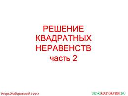 """Презентация """"Решение квадратных неравенств. Часть 2"""" слайд 1"""