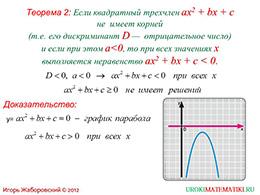 """Презентация """"Решение квадратных неравенств. Часть 2"""" слайд 2"""