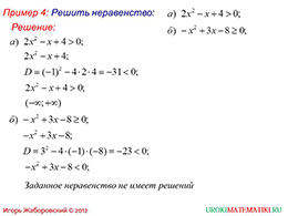 """Презентация """"Решение квадратных неравенств. Часть 2"""" слайд 3"""