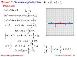 """Презентация """"Решение квадратных неравенств. Часть 2"""" слайд 4"""
