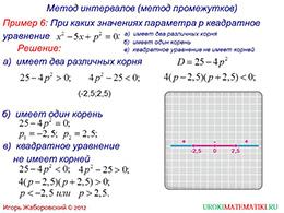 """Презентация """"Решение квадратных неравенств. Часть 2"""" слайд 5"""
