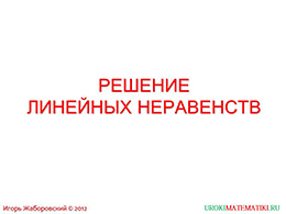 """Презентация """"Решение линейных неравенств"""" слайд 1"""