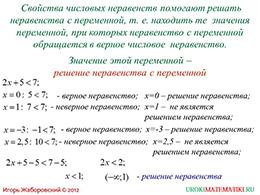 """Презентация """"Решение линейных неравенств"""" слайд 2"""