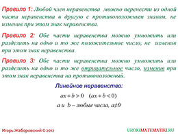 """Презентация """"Решение линейных неравенств"""" слайд 3"""
