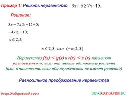 """Презентация """"Решение линейных неравенств"""" слайд 4"""