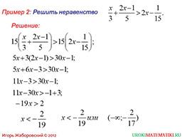 """Презентация """"Решение линейных неравенств"""" слайд 5"""