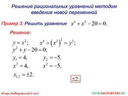 """Презентация """"Решение рациональных уравнений методом введения новой переменной"""" слайд 2"""