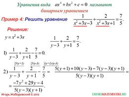 """Презентация """"Решение рациональных уравнений методом введения новой переменной"""" слайд 3"""
