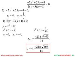 """Презентация """"Решение рациональных уравнений методом введения новой переменной"""" слайд 4"""