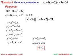 """Презентация """"Решение рациональных уравнений методом введения новой переменной"""" слайд 5"""