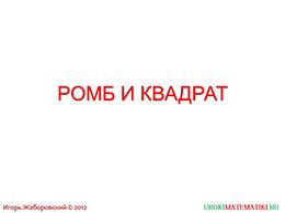 """Презентация """"Ромб и квадрат"""" слайд 1"""