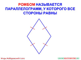 """Презентация """"Ромб и квадрат"""" слайд 2"""