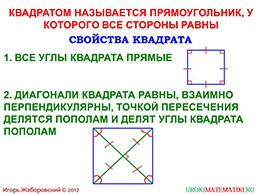"""Презентация """"Ромб и квадрат"""" слайд 4"""