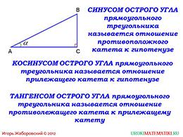 """Презентация """"Синус, косинус и тангенс острого угла прямоугольного треугольника"""" слайд 2"""