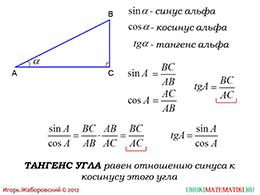 """Презентация """"Синус, косинус и тангенс острого угла прямоугольного треугольника"""" слайд 3"""