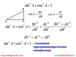 """Презентация """"Синус, косинус и тангенс острого угла прямоугольного треугольника"""" слайд 5"""