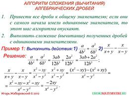 """Презентация """"Сложение и вычитание алгебраических дробей с разными знаменателями"""" слайд 2"""