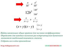"""Презентация """"Сложение и вычитание алгебраических дробей с разными знаменателями"""" слайд 3"""
