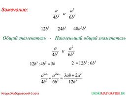 """Презентация """"Сложение и вычитание алгебраических дробей с разными знаменателями"""" слайд 5"""