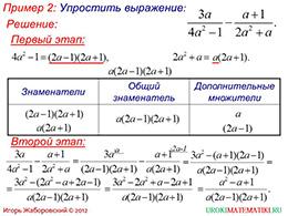 """Презентация """"Сложение и вычитание алгебраических дробей с разными знаменателями"""" слайд 7"""