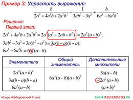 """Презентация """"Сложение и вычитание алгебраических дробей с разными знаменателями"""" слайд 8"""