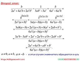 """Презентация """"Сложение и вычитание алгебраических дробей с разными знаменателями"""" слайд 9"""