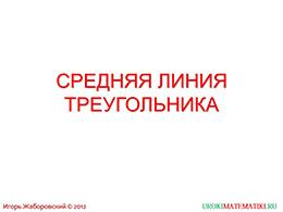 "Презентация ""Средняя линия треугольника"" слайд 1"