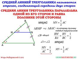 "Презентация ""Средняя линия треугольника"" слайд 2"