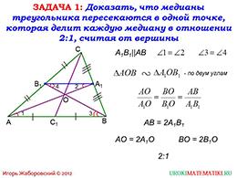 "Презентация ""Средняя линия треугольника"" слайд 3"